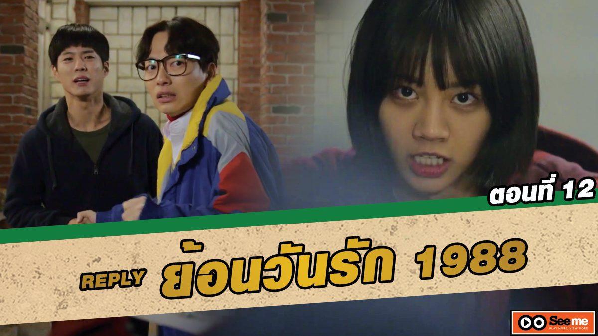 ย้อนวันรัก 1988 (Reply 1988) ตอนที่ 12 ชอบเธอไปได้ยังไงเนี่ย [THAI SUB]