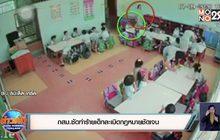 แจ้งความเพิ่มครูทั้งห้องขังเด็ก อ.1 ไว้ในห้องน้ำ