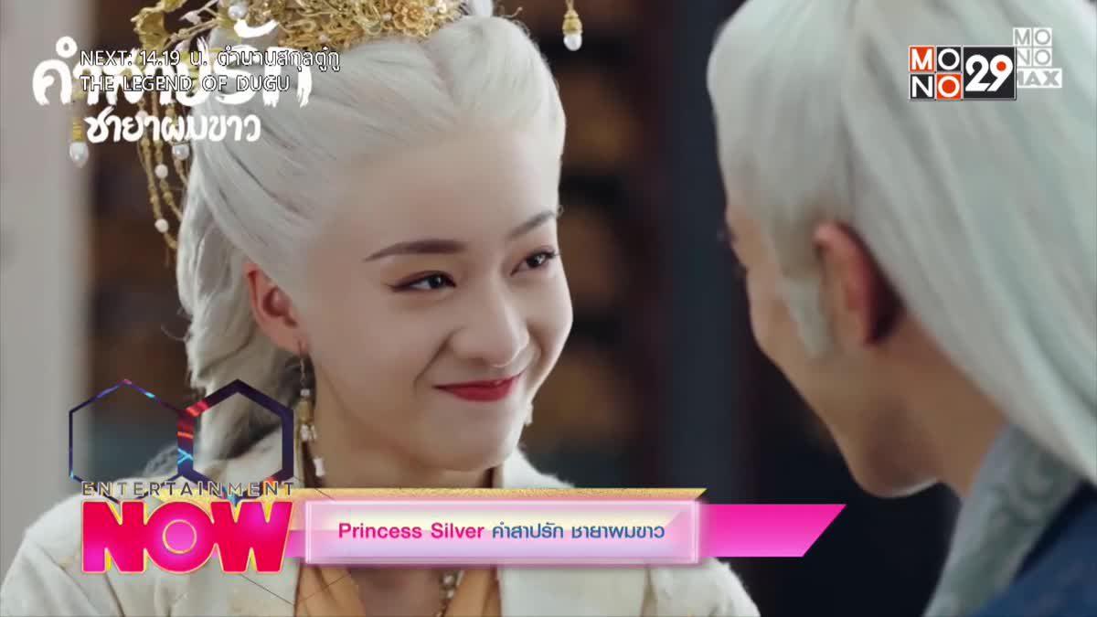Princess Silver คำสาปรัก ชายาผมขาว