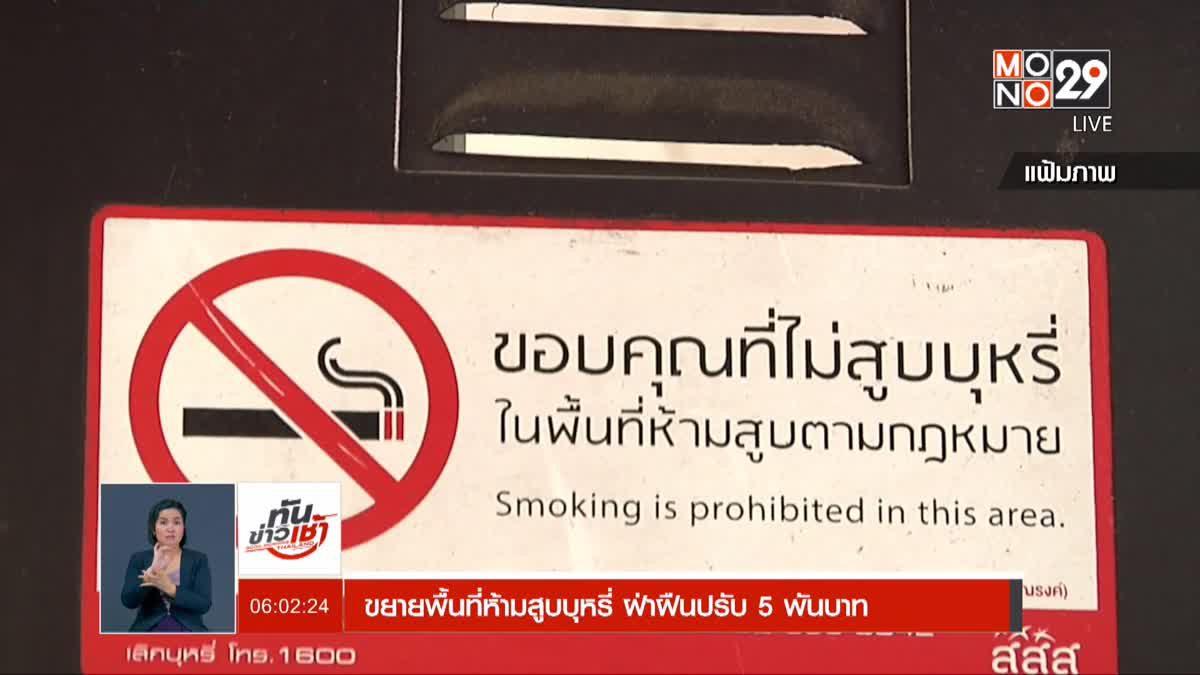 ขยายพื้นที่ห้ามสูบบุหรี่ ฝ่าฝืนปรับ 5 พันบาท