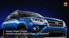 Toyota Urban Cruiser ครอสโอเวอร์แดนภารตะที่น่าจับตา 23 กันยายนนี้