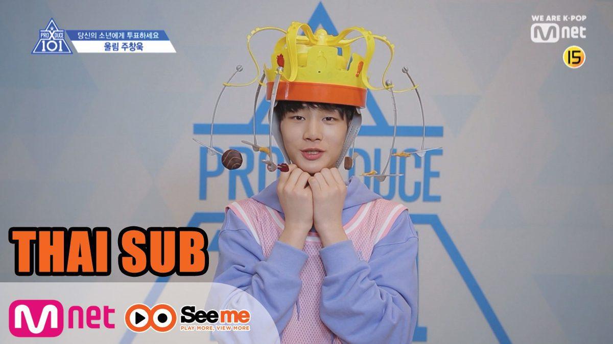 [THAI SUB] PRODUCE X 101 [X101คลิปพิเศษ] ขนมจ๋า...อย่าไปน้าา | 'จู ชางอุค' JOO CHANG UK (Woollim Entertainment)