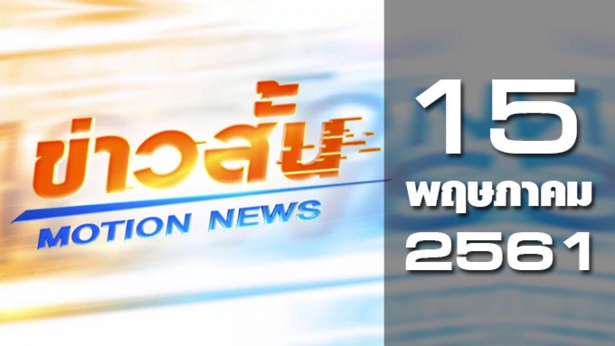 ข่าวสั้น Motion News Break 1 15-05-61