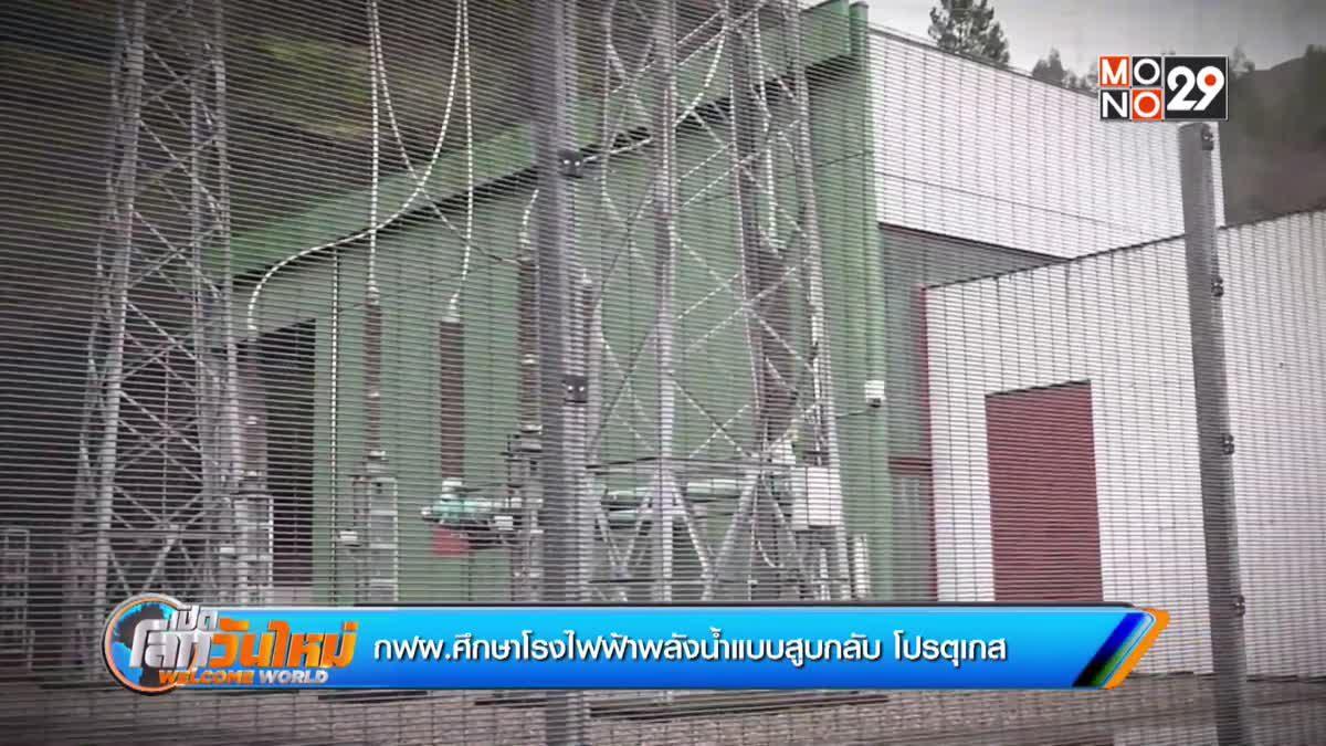 กฟผ.ศึกษาโรงไฟฟ้าพลังน้ำแบบสูบกลับ โปรตุเกส