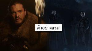 คิต แฮริงตัน ควงสองสาว โซเฟีย-เมซี เผชิญหน้าศึกใหญ่ ในตัวอย่างแรก Game of Thrones ซีซั่น 8