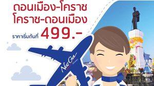NewGen Airways เปิดเส้นทางบินใหม่ โคราช-ดอนเมือง เปิดจองพรุ่งนี้วันแรก