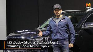 MG เปิดตัวพรีเซ็นเตอร์ บิณฑ์ บรรลือฤทธิ์ พร้อมรถรุ่นเด็ดใน Motor Expo 2019