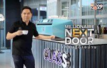 Millionaire Next Door เศรษฐีข้างบ้าน