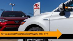 Toyota แถลงยอดขายรถยนต์เดือนกรกฎาคม ลดลง 1.1%