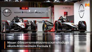 Nissan นำโครงการการพัฒนากระบวนการคิดขั้นสูง เพิ่มประสิทธิภาพนักแข่ง Formula E