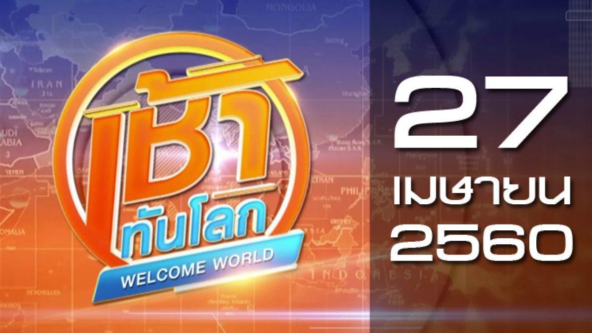 เช้าทันโลก Welcome World 27-04-60