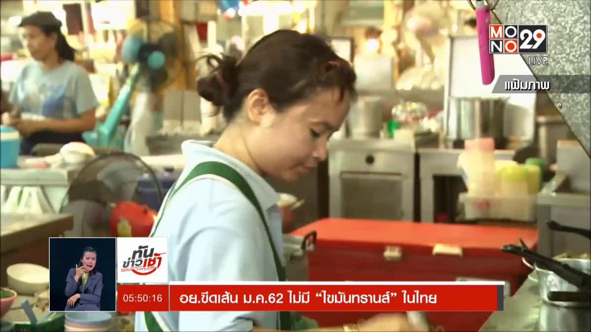 """อย.ขีดเส้น ม.ค.62 ไม่มี """"ไขมันทรานส์"""" ในไทย"""