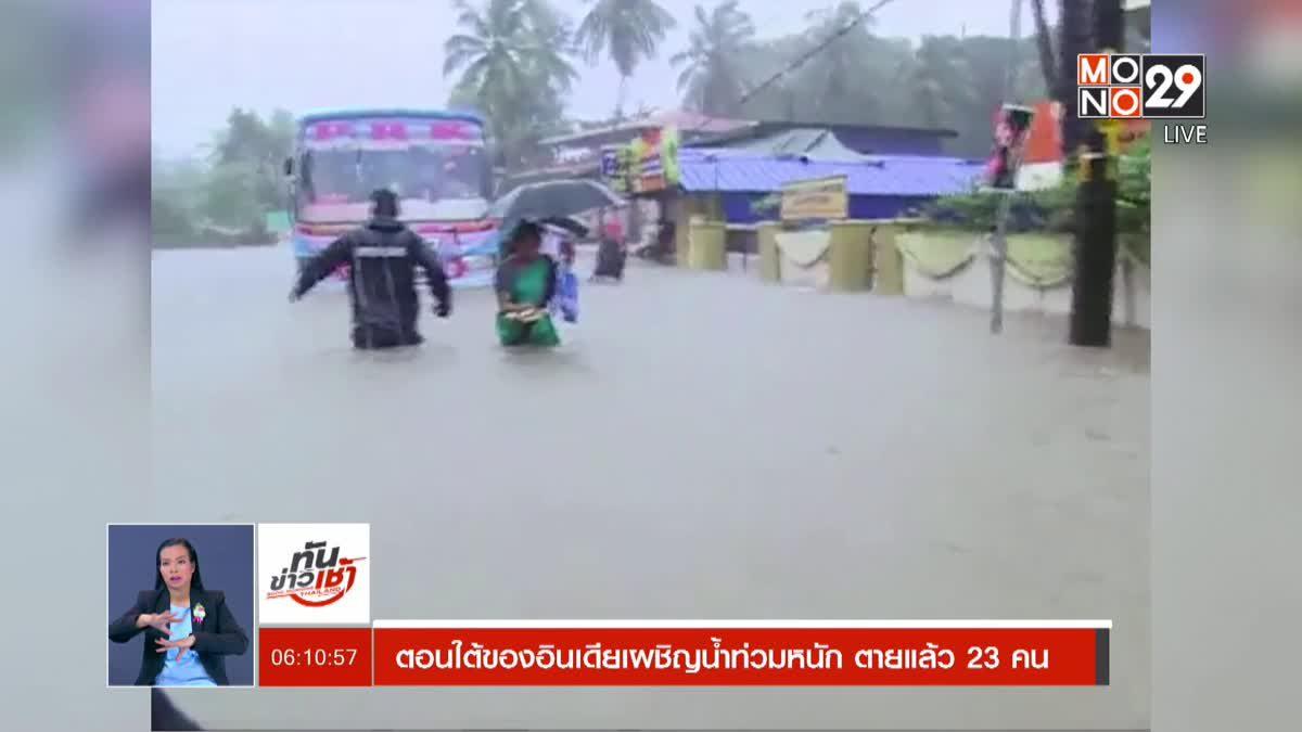 ตอนใต้ของอินเดียเผชิญน้ำท่วมหนัก ตายแล้ว 23 คน