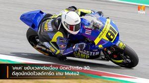 'เคเค' ขยับเวลาต่อเนื่อง บิดคว้ากริด 30 ดีสุดนักบิดไวลด์การ์ด เกม Moto2