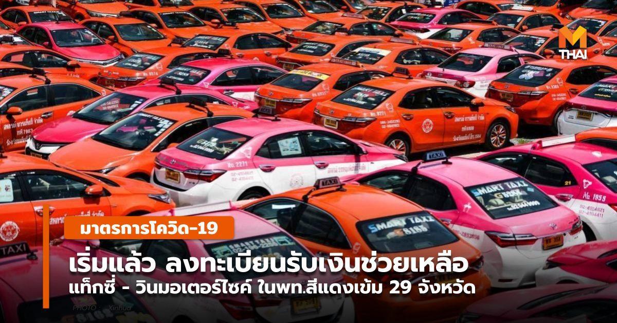 เปิดแล้ว ลงทะเบียนเงินช่วยเหลือ แท็กซี่ – วินมอเตอร์ไซค์ 29 จ. วันนี้