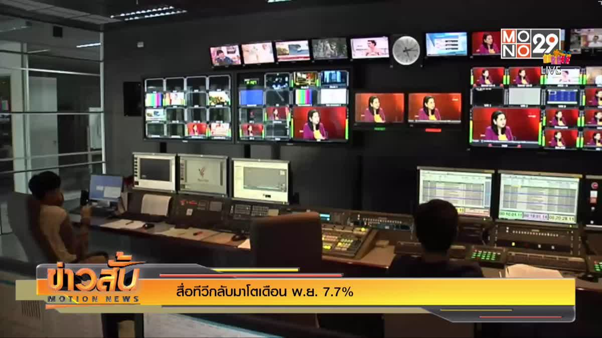 สื่อทีวีกลับมาโตเดือน พ.ย. 7.7%