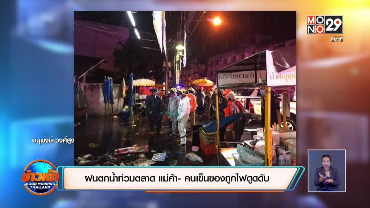 ฝนตกน้ำท่วมตลาดจ.ระยอง แม่ค้า- คนเข็นของถูกไฟดูดดับ