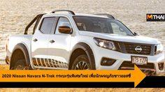 2020 Nissan Navara N-Trek กระบะรุ่นพิเศษใหม่ล่าสุด เพื่อนักผจญภัยชาวออสซี่