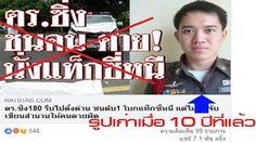 ข่าวปลอม! ตำรวจขับรถชนคนเสียชีวิตแล้วหนี