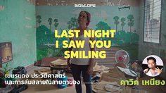 Last Night I Saw You Smiling เขมรแดง ประวัติศาสตร์และการล่มสลายในสายตาของ คาวิค เหนียง