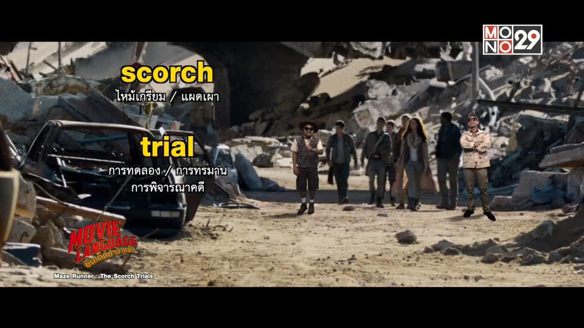 Movie Language ซีนเด็ดภาษาหนัง MazeRunner TheScorchTrials