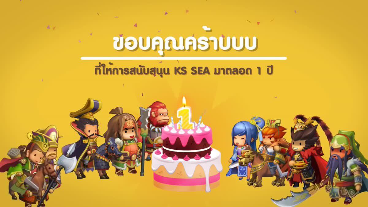 สุขสันต์วันครบรอบ 1 ปี Kingdom Story