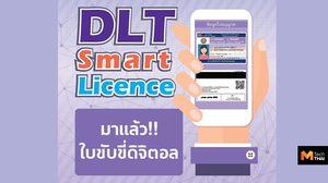เปิดใช้งานแล้ว!! ใบขับขี่บนมือถือ ผ่านแอพ DLT QR LICENCE