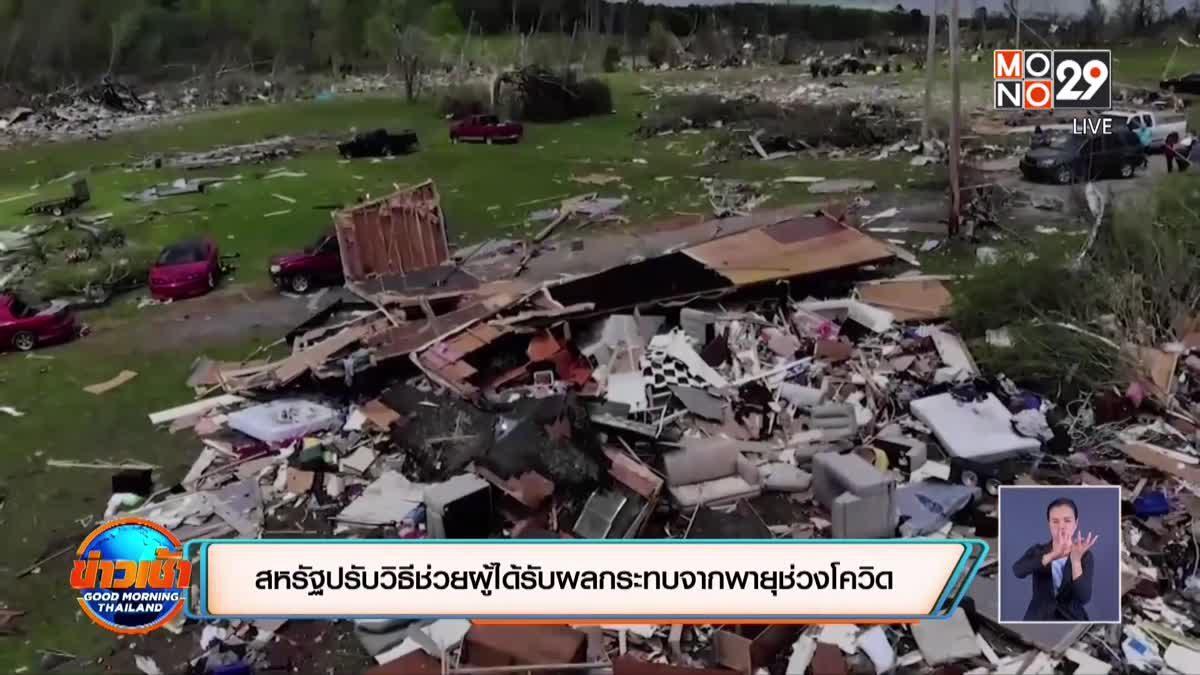 สหรัฐปรับวิธีช่วยผู้ได้รับผลกระทบจากพายุช่วงโควิด