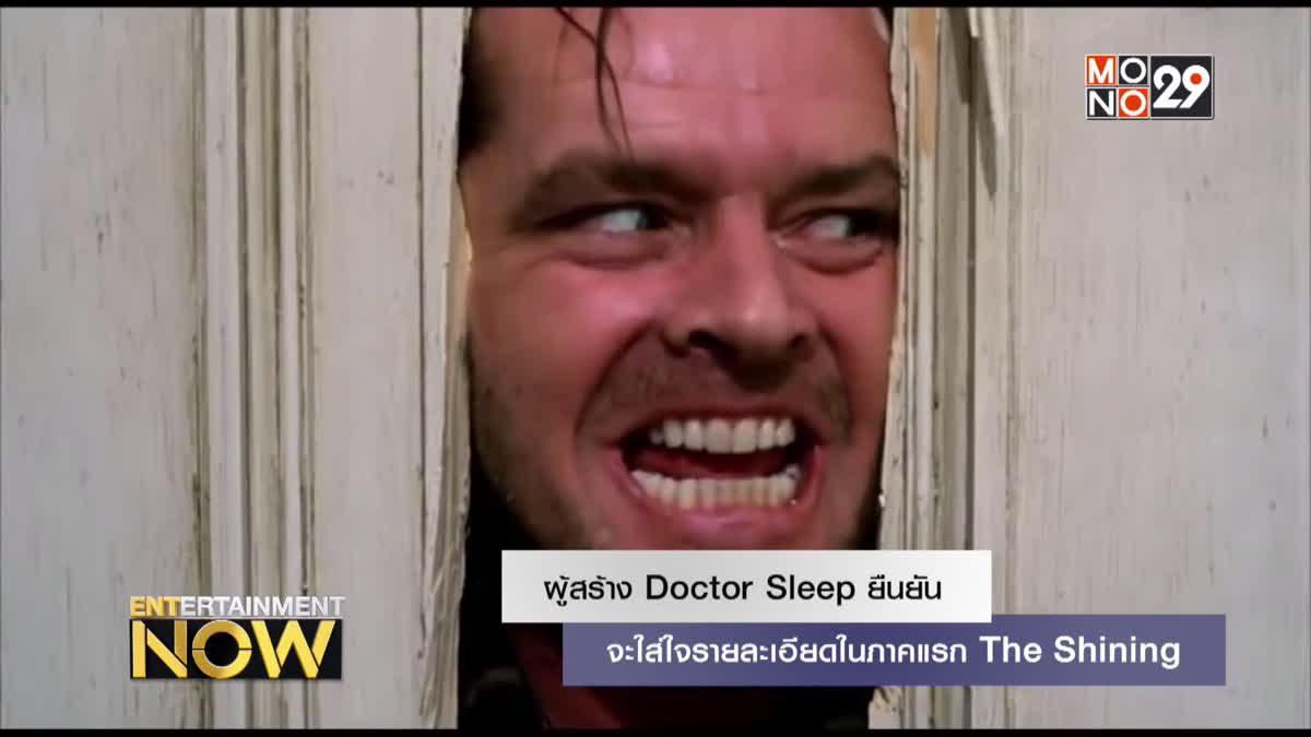 ผู้สร้าง Doctor Sleep ยืนยัน จะใส่ใจรายละเอียดในภาคแรก The Shining