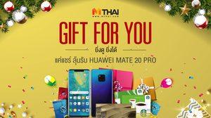 """ลุ้นรับฟรี Hauwei Mate 20 Pro กิจกรรม """"MThai Gift For You ยิ่งดูยิ่งได้"""""""