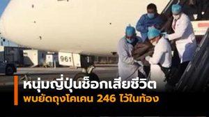 หนุ่มญี่ปุ่นช็อกเสียชีวิตคาเครื่องบินพบยัดถุงโคเคน 246 ไว้ในท้อง