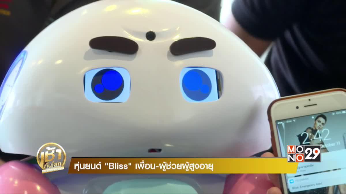 """""""หุ่นยนต์เพื่อผู้สูงอายุ""""  ฝีมือนักศึกษาไทย"""