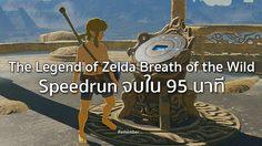The Legend of Zelda Breath of the Wild เล่นแบบ Speedrun จบใน 95 นาที