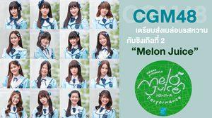 "CGM48 เตรียมส่งเมล่อนรสหวาน น่ารัก สดใส กับซิงเกิลที่ 2 ""Melon Juice"""