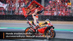 Honda สานต่อความสำเร็จ ประกาศขยายสัญญา MotoGP ยาวถึงปี 2026