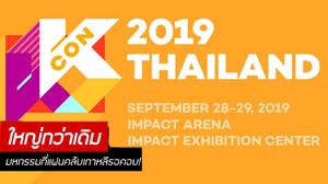 KCON 2019 THAILAND คัมแบ็ค! สนุก-ยิ่งใหญ่กว่าเดิมเป็นสองเท่า!!