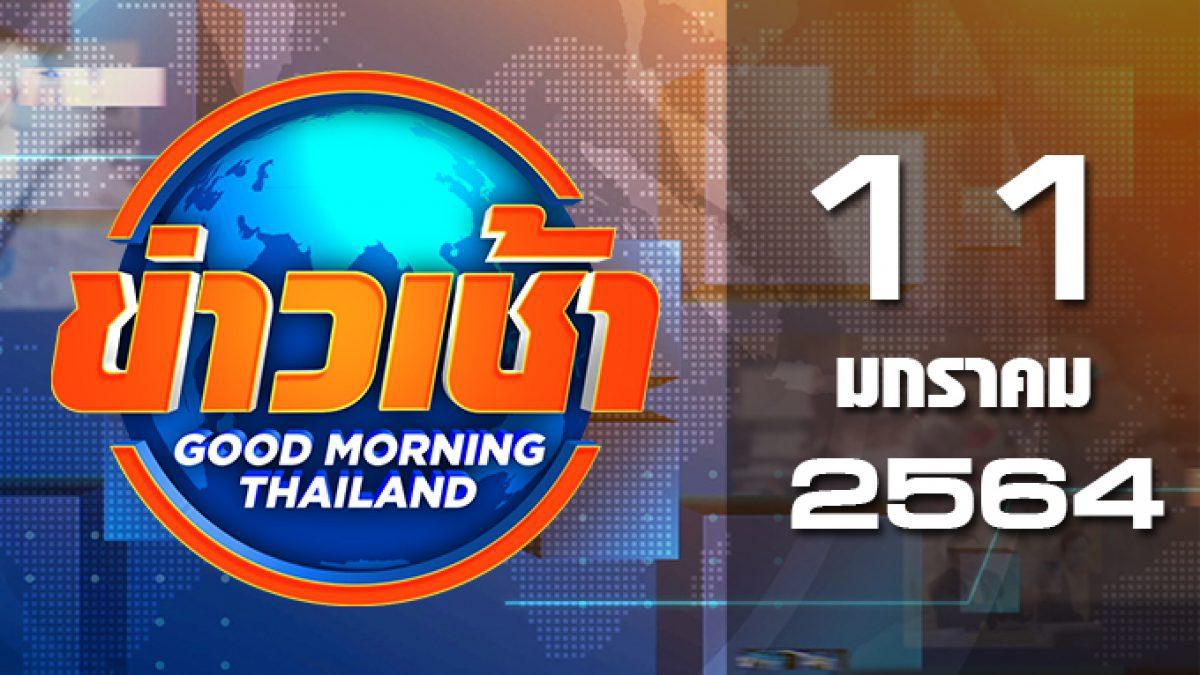 ข่าวเช้า Good Morning Thailand 11-01-64