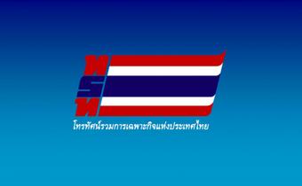 โทรทัศน์รวมการเฉพาะกิจแห่งประเทศไทย ถ่ายทอดสด พิธีจุดเทียนเพื่อน้อมราลึกในพระมหากรุณาธิคุณฯ