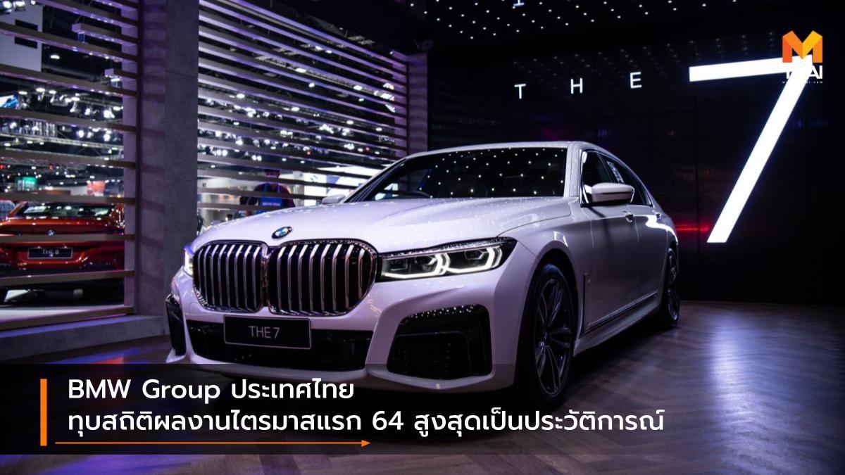 BMW Group ประเทศไทย ทุบสถิติผลงานไตรมาสแรก 64 สูงสุดเป็นประวัติการณ์