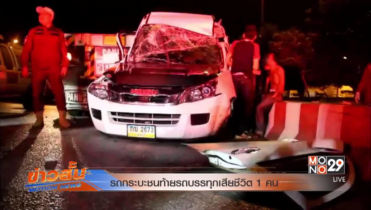 รถกระบะชนท้ายรถบรรทุกเสียชีวิต 1 คน