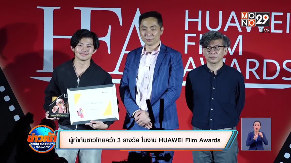 ผู้กำกับชาวไทยคว้า 3 รางวัล ในงาน HUAWEI Film Awards