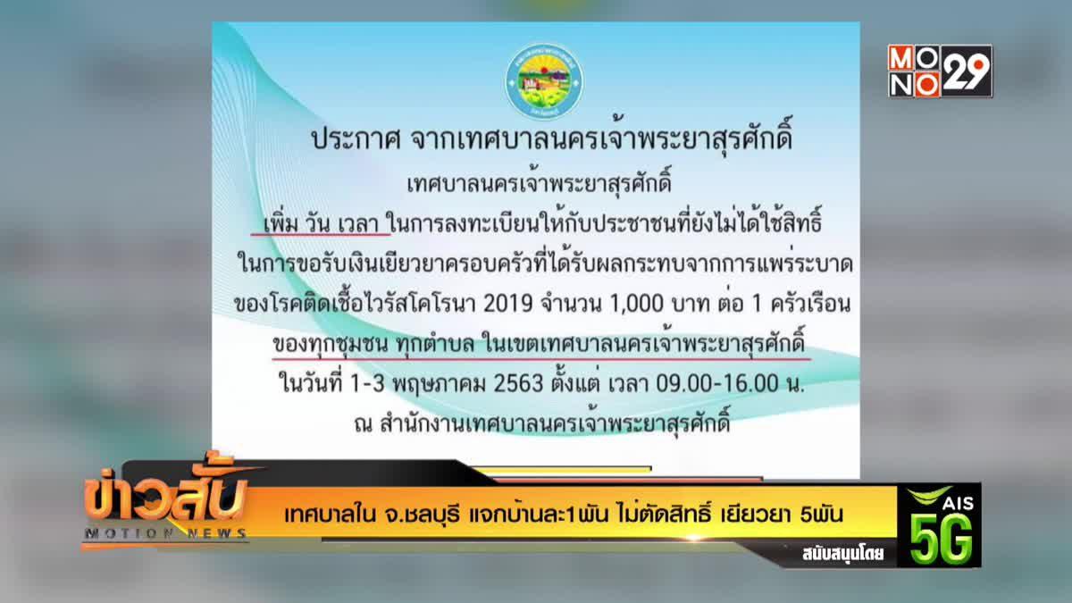 เทศบาลใน จ.ชลบุรี แจกบ้านละ1พัน ไม่ตัดสิทธิ์ เยียวยา 5พัน
