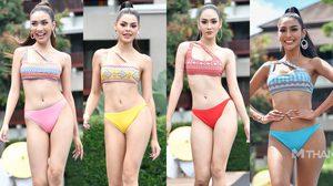 อวดหุ่นปั๊ว! 77 มิสแกรนด์ไทยแลนด์ 2020 โชว์ชุดว่ายน้ำทูพีช เดินสับฉบับแกรนด์