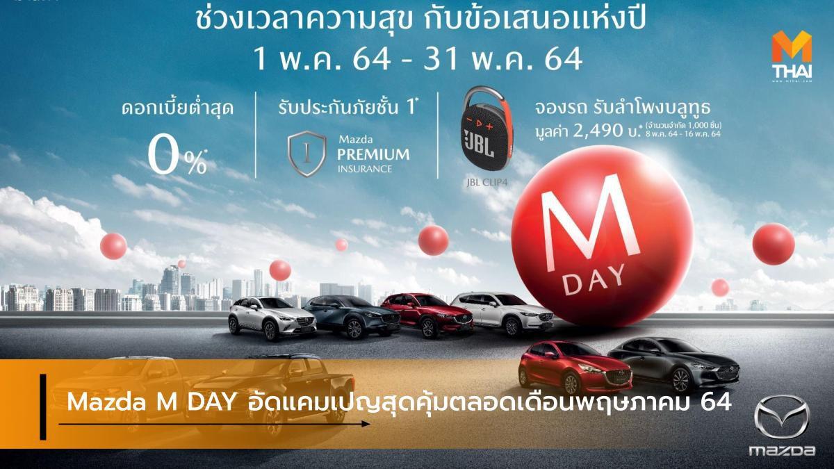 Mazda M DAY อัดแคมเปญสุดคุ้มตลอดเดือนพฤษภาคม 64
