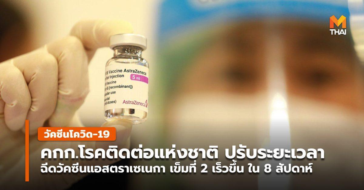 คกก.โรคติดต่อแห่งชาติ เห็นชอบ ปรับระยะเวลาฉีดวัคซีน เข็มที่ 2 ให้เร็วยิ่งขึ้น