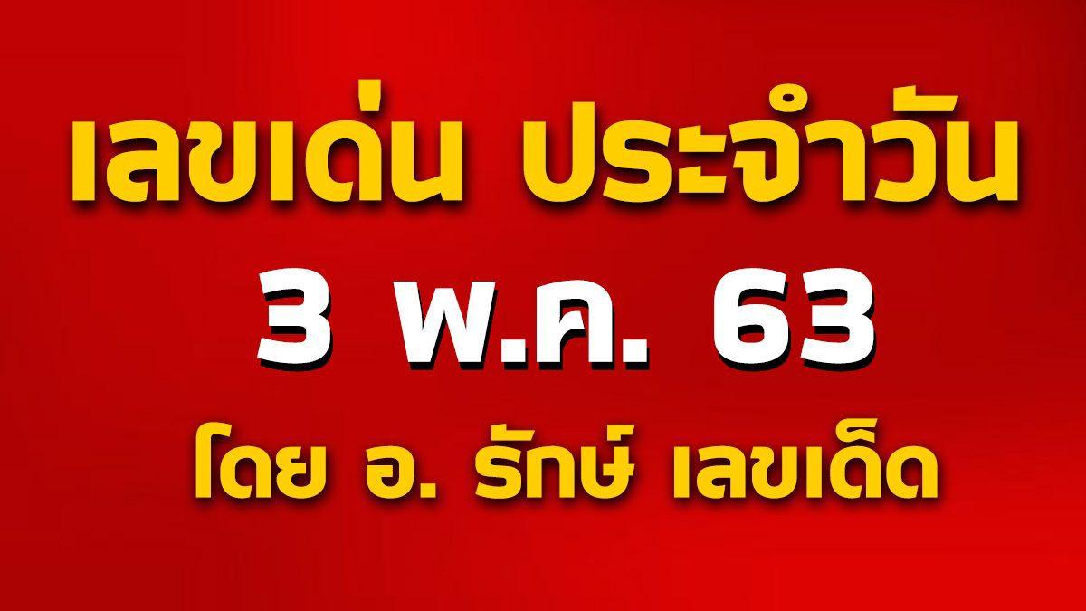 เลขเด่นประจำวันที่ 3 พ.ค. 63 กับ อ.รักษ์ เลขเด็ด