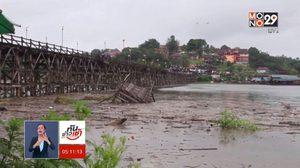 ชาวบ้าน อ.สังขละบุรี ได้รับผลกระทบน้ำท่วม ดินสไลด์