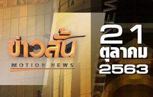 ข่าวสั้น Motion News Break 1 21-10-63