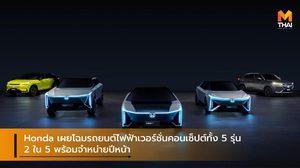 Honda เผยโฉมรถยนต์ไฟฟ้าเวอร์ชั่นคอนเซ็ปต์ทั้ง 5 รุ่น 2 ใน 5 พร้อมจำหน่ายปีหน้า