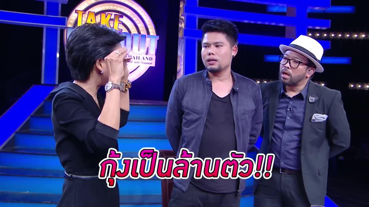บอย & ฟู - Take Me Out Thailand ep.13 S11 (15 เม.ย.60) FULL HD